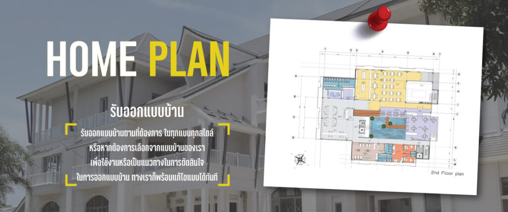 Home plan The Great Construction